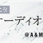 """ついに京都での開催が実現!「""""いい音""""を聴こう!ピュアオーディオ視聴会・出張編@UrBANGUILD」"""